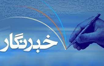 پیام مدیرعامل شرکت آبفا اهواز به مناسبت روز خبرنگار