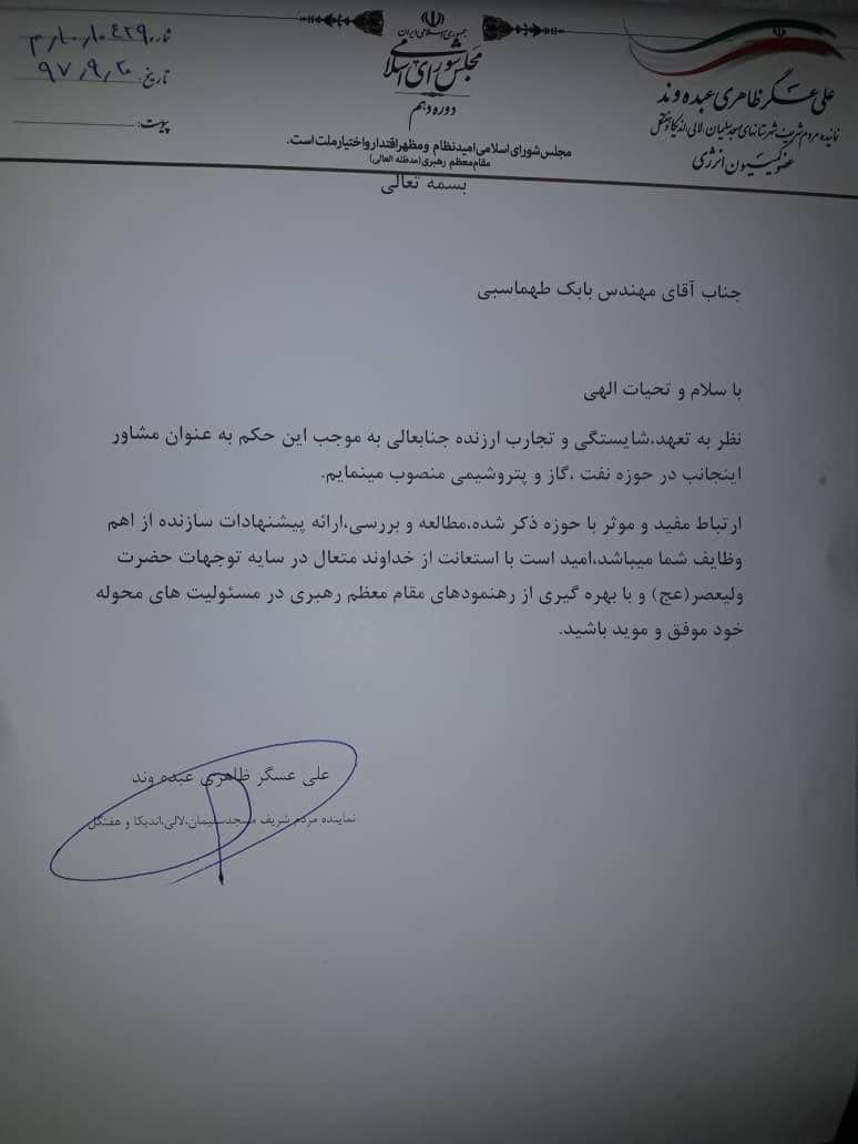 حکم انتصاب بابک طهماسبی به عنوان مشاور نماینده مسجدسلیمان
