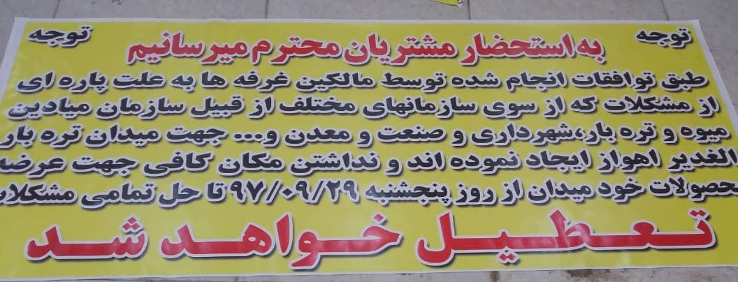 بحران جدید میدان بارفروشان غدیر اهواز و مطالبات نوظهور شهرداری که منجر به تعطیلی آن خواهد گردید
