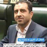 علی گلمرادی:دولت هیچ موافقتی با انتقال آب کارون به زاینده رود نکرده است