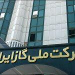 در کمیسیون انرژی مجلس شورای اسلامی کلیات طرح اساسنامه شرکت ملی گاز تصویب شد