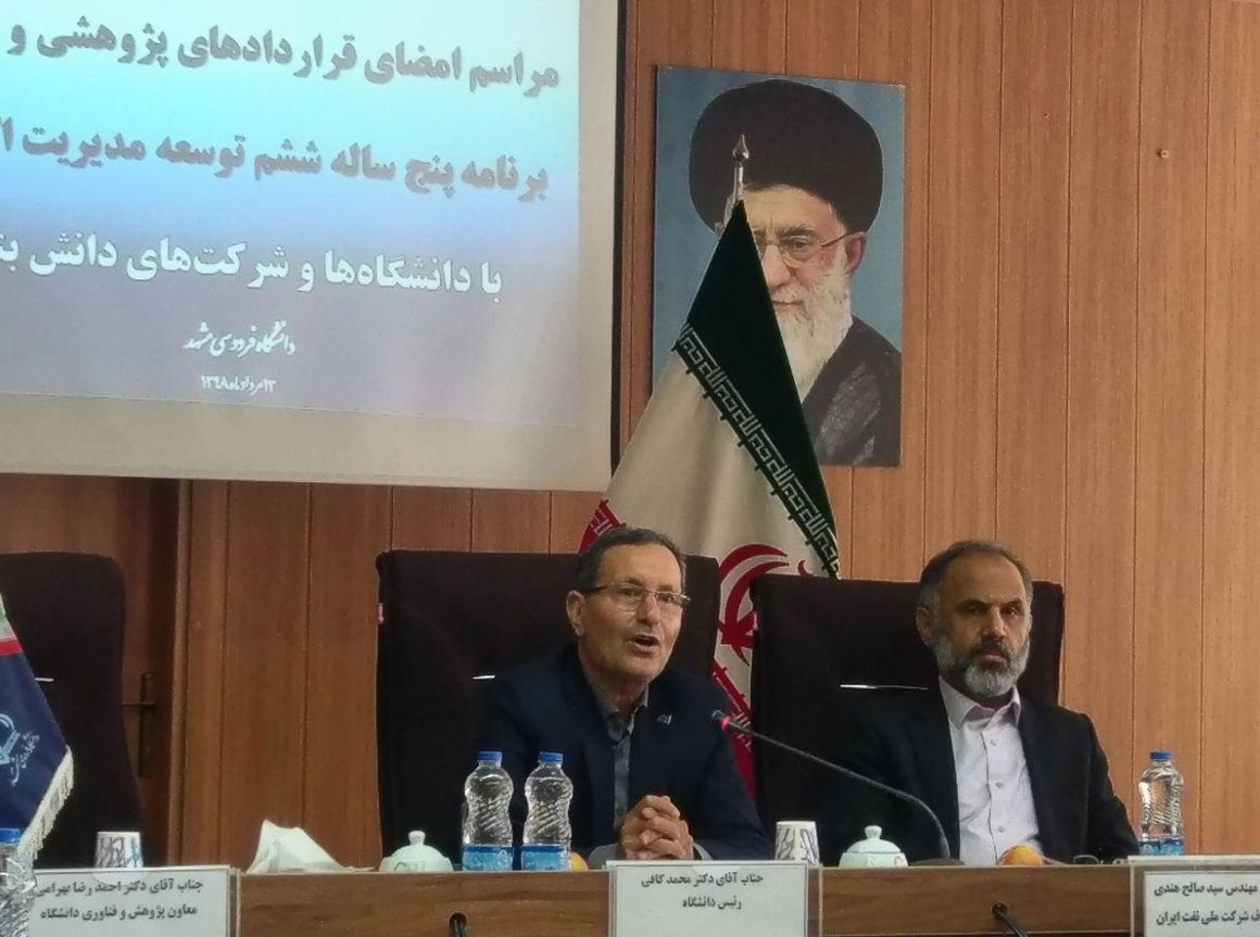 قدردانی رئیس دانشگاه فردوسی مشهد از حمایتهای نفت نفت و گاز باید مهمترین اولویت پژوهشی کشور باشد
