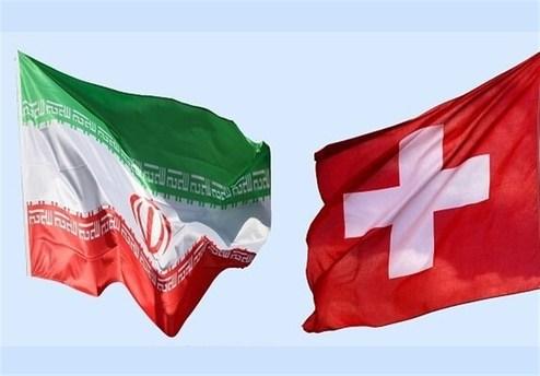 راهاندازی کانال مالی «سوئیس-ایران» برای مبادله کالاهای بشردوستانه