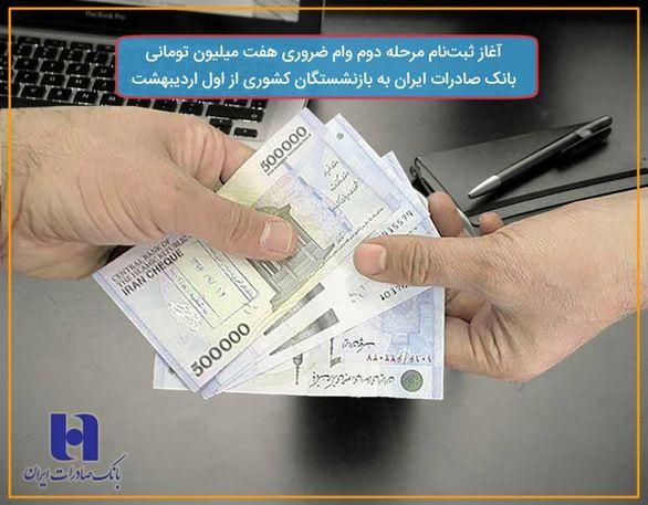 مدیرعامل صندوق بازنشستگی کشوری اعلام کرد: آغاز ثبت نام وام ضروری بازنشستگان کشوری از اول اردیبهشت