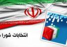 اعلام زمان بندی و جزئیات ثبت نام داوطلبان انتخابات ششمین دوره شوراهای اسلامی شهر